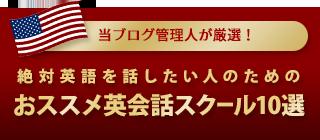 おススメ英会話スクール10選