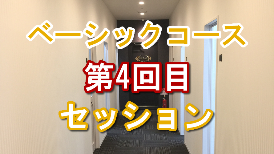 【ベーシックコース】セッション4回目│ライザップイングリッシュブログ