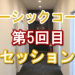 【ベーシックコース】セッション5回目│ライザップイングリッシュブログ