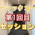【ベーシックコース】セッション1回目│ライザップイングリッシュブログ