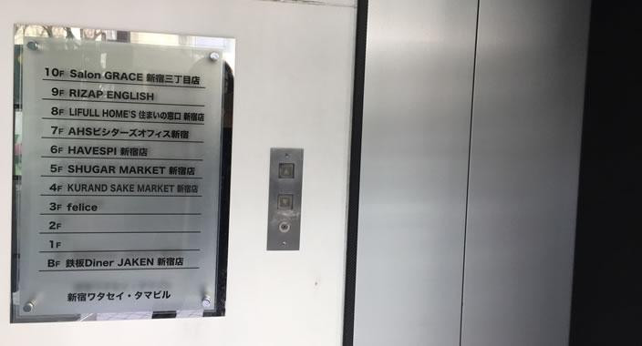 ライザップイングリッシュエレベーター