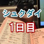 シュクダイ1日目│ライザップイングリッシュブログ