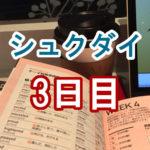 シュクダイ3日目│ライザップイングリッシュブログ