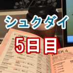 シュクダイ5日目│ライザップイングリッシュブログ