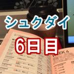 シュクダイ6日目│ライザップイングリッシュブログ