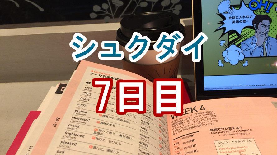 シュクダイ7日目│ライザップイングリッシュブログ