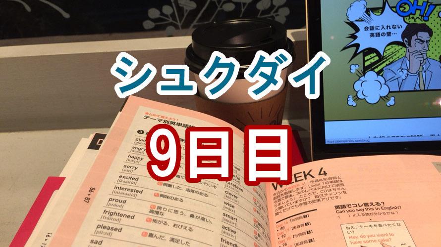 シュクダイ9日目│ライザップイングリッシュブログ