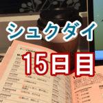 シュクダイ15日目│ライザップイングリッシュブログ