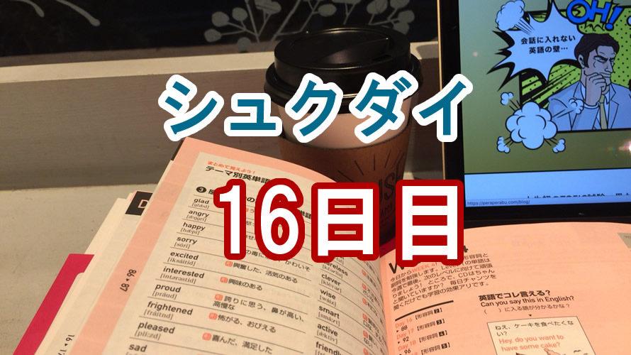 シュクダイ16日目│ライザップイングリッシュブログ