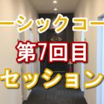 【ベーシックコース】セッション7回目│ライザップイングリッシュブログ