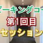 【スピーキングコース】セッション1回目│ライザップイングリッシュブログ