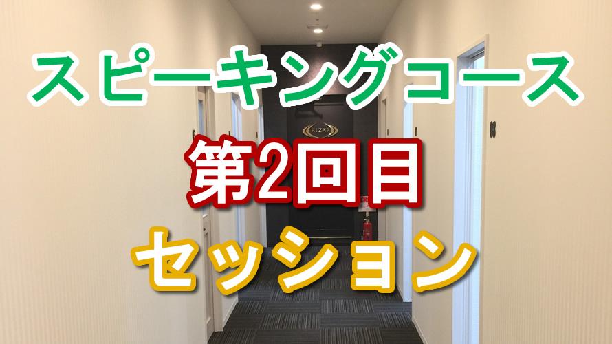 【スピーキングコース】セッション2回目│ライザップイングリッシュブログ