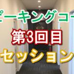 【スピーキングコース】セッション3回目│ライザップイングリッシュブログ