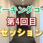【スピーキングコース】セッション4回目│ライザップイングリッシュブログ