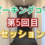 【スピーキングコース】セッション5回目│ライザップイングリッシュブログ