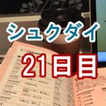 シュクダイ21日目│ライザップイングリッシュブログ
