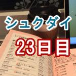 シュクダイ23日目│ライザップイングリッシュブログ