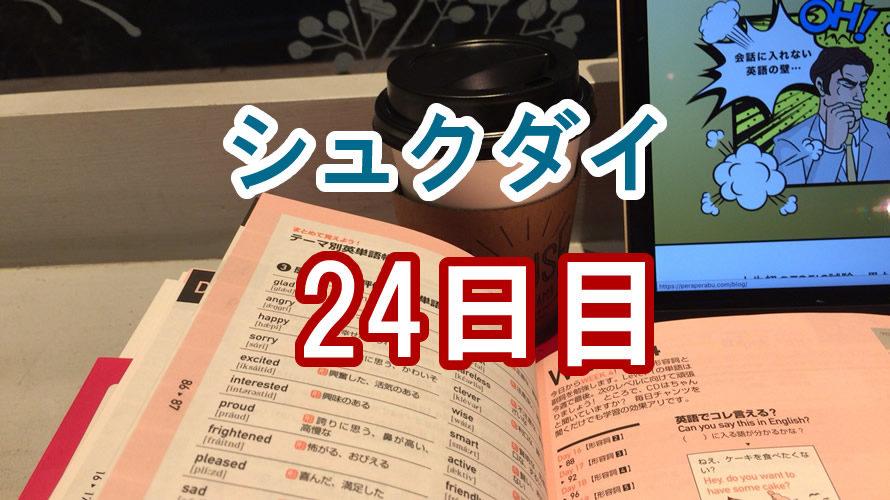 シュクダイ24日目│ライザップイングリッシュブログ