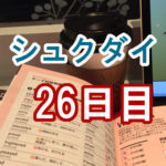シュクダイ26日目│ライザップイングリッシュブログ