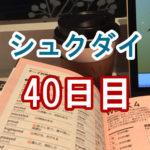 シュクダイ40日目│ライザップイングリッシュブログ