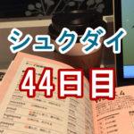 シュクダイ44日目│ライザップイングリッシュブログ