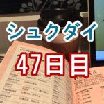 シュクダイ47日目│ライザップイングリッシュブログ