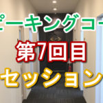 【スピーキングコース】セッション7回目│ライザップイングリッシュブログ