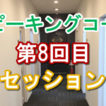 【スピーキングコース】セッション8回目│ライザップイングリッシュブログ