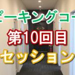 【スピーキングコース】セッション10回目│ライザップイングリッシュブログ