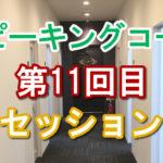 【スピーキングコース】セッション11回目│ライザップイングリッシュブログ