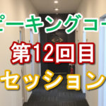【スピーキングコース】セッション12回目│ライザップイングリッシュブログ