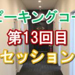 【スピーキングコース】セッション13回目│ライザップイングリッシュブログ