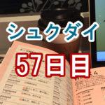 シュクダイ57日目│ライザップイングリッシュブログ