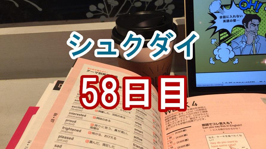 シュクダイ58日目│ライザップイングリッシュブログ