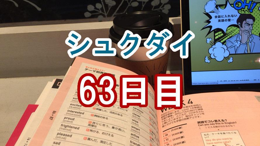 シュクダイ63日目│ライザップイングリッシュブログ