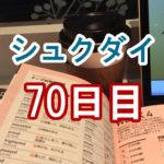 シュクダイ70日目│ライザップイングリッシュブログ