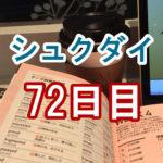 シュクダイ72日目│ライザップイングリッシュブログ