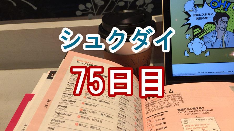 シュクダイ75日目│ライザップイングリッシュブログ