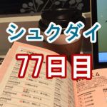 シュクダイ77日目│ライザップイングリッシュブログ