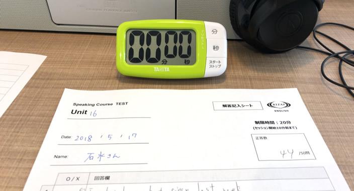 スピーキングコース17−4