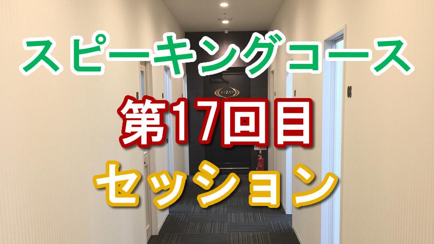 【スピーキングコース】セッション17回目(最終)│ライザップイングリッシュブログ