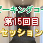 【スピーキングコース】セッション15回目│ライザップイングリッシュブログ