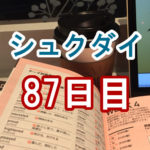 シュクダイ87日目│ライザップイングリッシュブログ