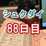 シュクダイ88日目│ライザップイングリッシュブログ