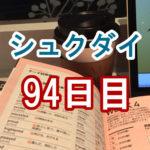 シュクダイ94日目│ライザップイングリッシュブログ