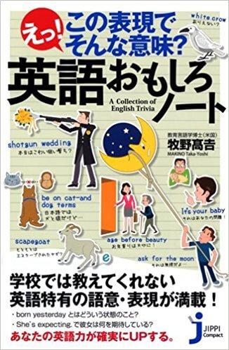英語おもしろノート