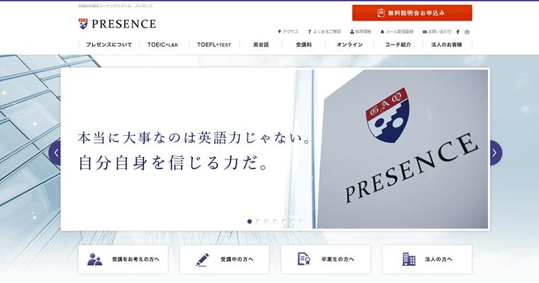 プレゼンス公式サイト
