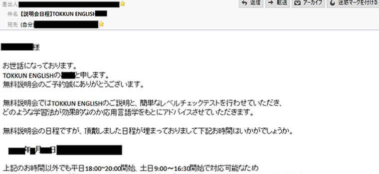 tokkunenglish予約メール
