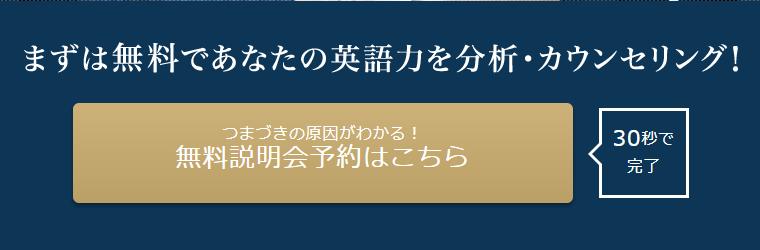 tokkunenglish公式サイト