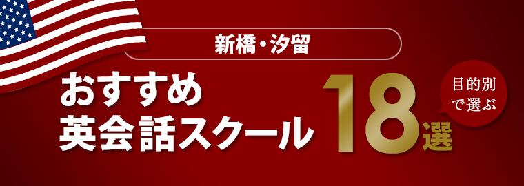新橋・汐留アイキャッチ